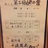 尾上右近さん「研の會」2016年8月6日 仮名手本忠臣蔵・船弁慶