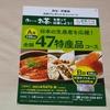 西友×伊藤園 全国47特産品プレゼントキャンペーン