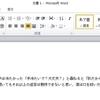 Wordファイル内の特定語句を検索する方法