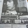 新聞広告!