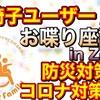 【緊急開催】zoomオフ会します!!!