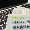 マイナンバーカード作成(所有)+キャッシュレスで5000円相当プレゼントキャンペーン(国)