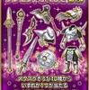 【星ドラ】新生活応援キャンペーン!メタスラプレゼントふくびき第一弾!私の希望ランキング、そしてガチャ結果…【星のドラゴンクエスト】