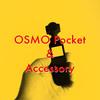 DJI OSMO Pocketと一緒に用意するべきもの。オズモポケット向けおすすめカメラアクセサリー