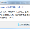 Internet Explorerが動作を停止してサイトが表示されない場合の解決法