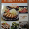 KDDI(9433)株主優待カタログギフト届く!