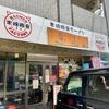 本格豚骨ラーメン 恵壱(安佐南区)冷やしとんこつ麺 広島ラーメンスタンプラリー2020 7軒目