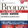 Oracle Bronzeへの第一歩。12c SQL基礎を合格したときにやったことなど