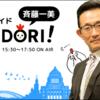 『斉藤一美ニュースワイドSAKIDORI!』8月6日(月)より