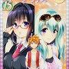 【2016年読破本2】To LOVEる―とらぶる― ダークネス 15 (ジャンプコミックス)