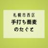 札幌市西区「手打ち蕎麦のたぐと」有名なお蕎麦屋さんでランチ