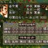 三国志Ⅴ戦闘部隊強化→呂布など・・・