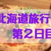 【番外編】北海道旅行2日目:三国峠〜帯広〜釧路