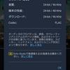 スマホでAmazon Music HDのUltra HD(ハイレゾ音源)楽曲を聴く Android編