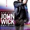 ジョン・ウィック 映画