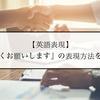 【英語表現】『よろしくお願いします』の表現方法をご紹介!
