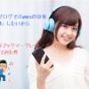はてなブログでiTunesの音楽を「試聴」したいから「AppHtmlブックマークレット・メーカー」を利用してみた件