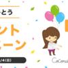 【ココナラ】1日で1,000円稼ぎました