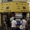 ラーメン二郎 松戸駅前店(オヤジたちの夏遊び2017①)