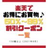 【楽天市場】50%OFF~99%OFFクーポン一覧(150種以上)|2021年8月