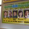 守山市民カレッジ 青山繁晴さん講演会