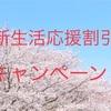 新生活応援割引キャンペーン!