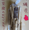 島豆腐のおからスティックを食べるよ【沖縄県】