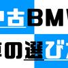 【中古BMW】車種別徹底解説インデックス - 維持の難易度やポイントを車種ごとに解説!