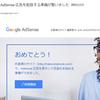 Googleアドセンス審査 1回で合格!私がしたこと解説 2019年8月
