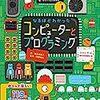 子供のプログラミング力を伸ばす5つの子供向け本