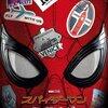 『スパイダーマン:ファー・フロム・ホーム』注目すべきは悪役!「親愛なる隣人」を感じさせてくれる悪役の立ち位置が最高!