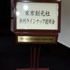 【イベント】 #東京創元社2017 年新刊ラインナップ説明会に行ってきた話(前編)