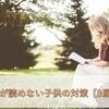 本が読めない子供の対策【3選】