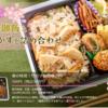 セブンイレブン弁当、「春の味覚!竹の子御飯幕の内」春が来た~^^コンビニ弁当図鑑⑨