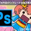 フォトショップのPSDテンプレートお悩み解決 ~Part1~