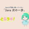 【目指せ、脱初心者】Java入門書に載っていない「Java 次の一歩」