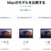 2020年のMacBook選び方ガイド。