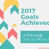 「目標や夢を紙に書いたら叶う」は本当?2017年の目標の答え合わせ