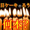 【悲劇】20本のろうそくを誕生日ケーキに立てたら事件が起こりまくった話【炎上】