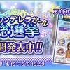 総選挙ページにて「アイドル紹介」が公開中!