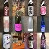 今年飲んで印象に残っている日本酒を挙げていく〜2018年編〜