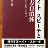 前田朗「ヘイトスピーチと地方自治体」(三一書房)