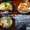 昼からから揚げ食べ放題の旭川ラーメンのお店【北海道夢丸やラーメン】に行ってきました!!