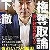 「小沢・橋下・前原」密会報道への「リベラル」たちの情けない反応