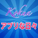 kokuanoのアプリな日々