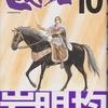 ヒストリエ vol.10