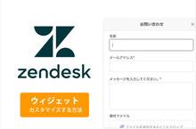 Zendesk ウィジェットをより使いやすくカスタマイズする方法