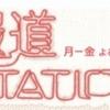 「憲法学者198人緊急アンケート」−報ステ