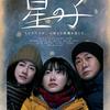「星の子」(2020)真実を見る目