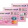 まずは楽天カード ANA を準備しよう!入会キャンペーンはポイントサイトからがお得!【2018.4.4更新】